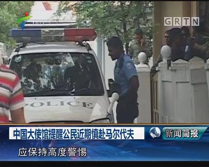 中国大使馆提醒公民近期慎赴马尔代夫