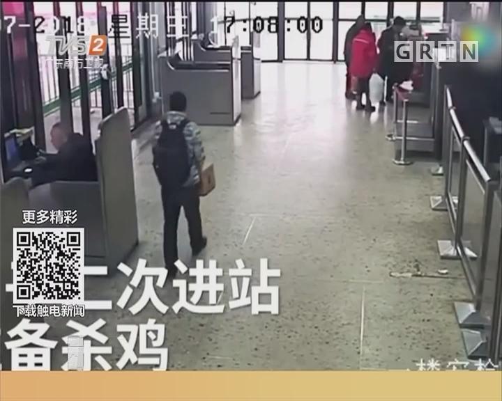 湖南:男子带活禽乘车被拒 当场杀鸡