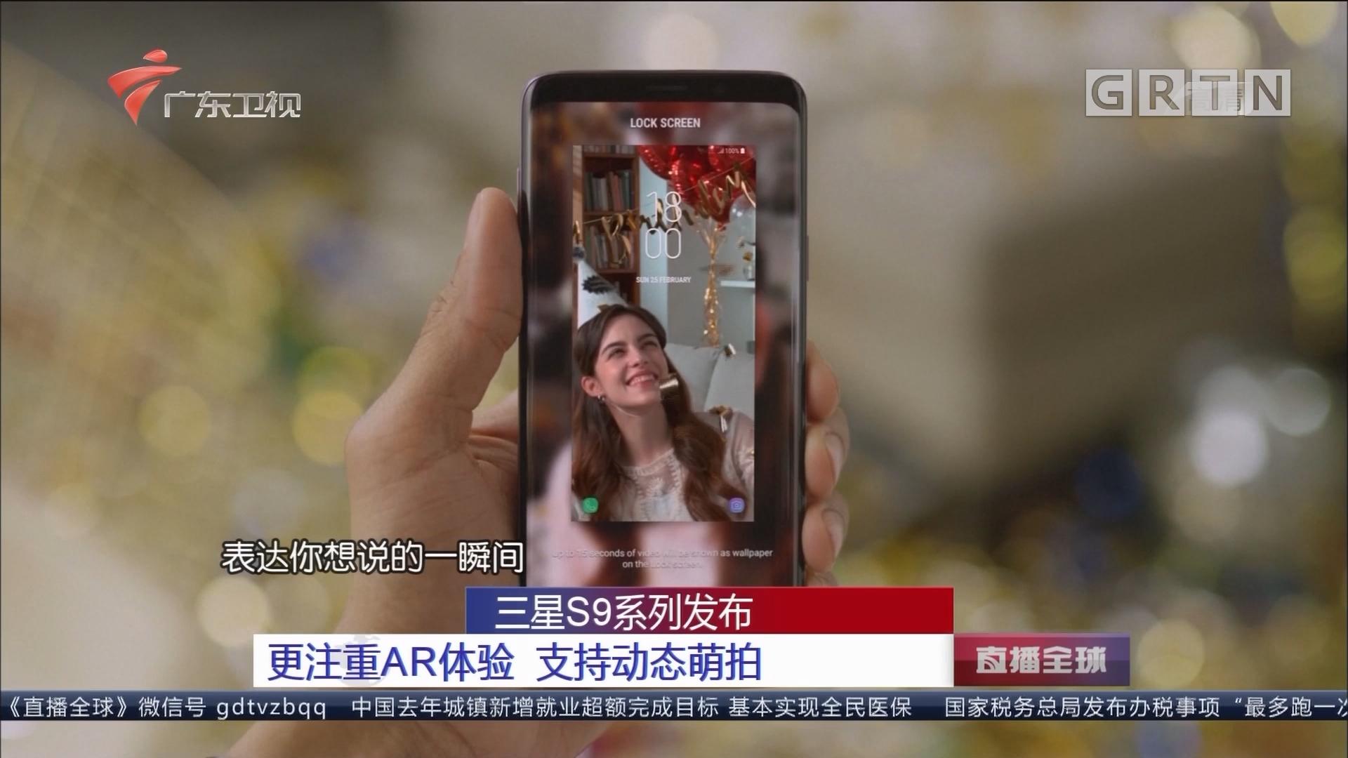 三星S9系列发布:手机拍照新高度 智能光圈重新定义