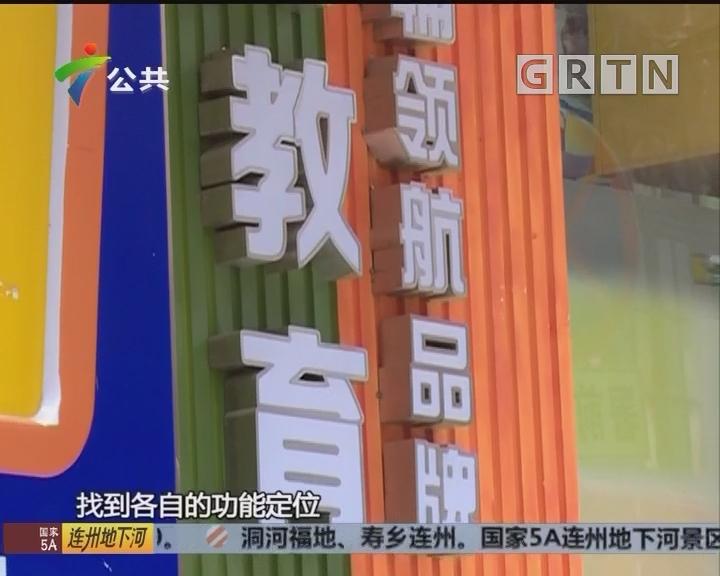 教育部重锤出击 广州部分小培训机构关门停业