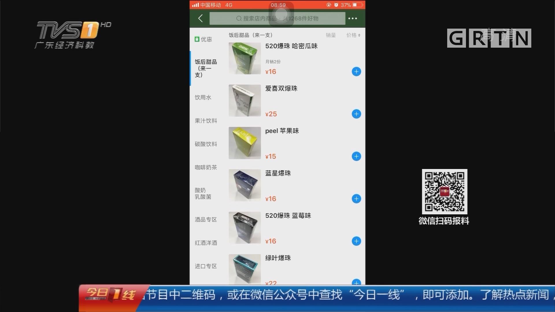 网络售烟调查:暗号下单 外卖平台上公然卖烟?