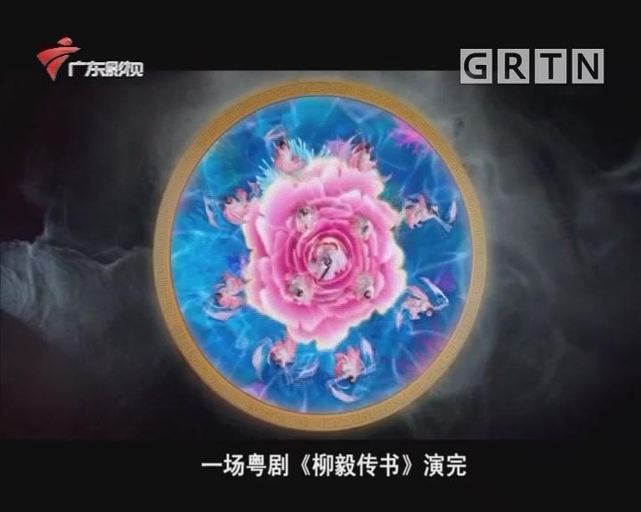 2018贺岁黑马 粤剧电影《柳毅奇缘》