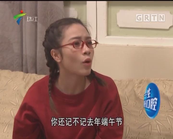 [2018-02-18]外来媳妇本地郎:还不完的人情债(下)