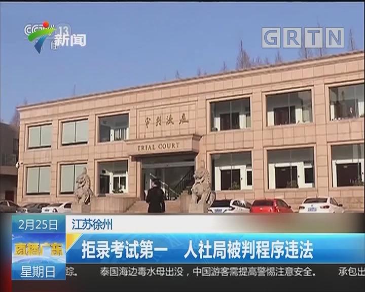 江苏徐州:拒录考试第一 人社局被判程序违法