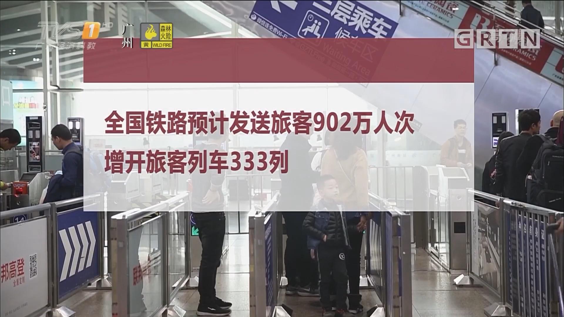铁路客流持续回升:初三全国发送旅客902万人次