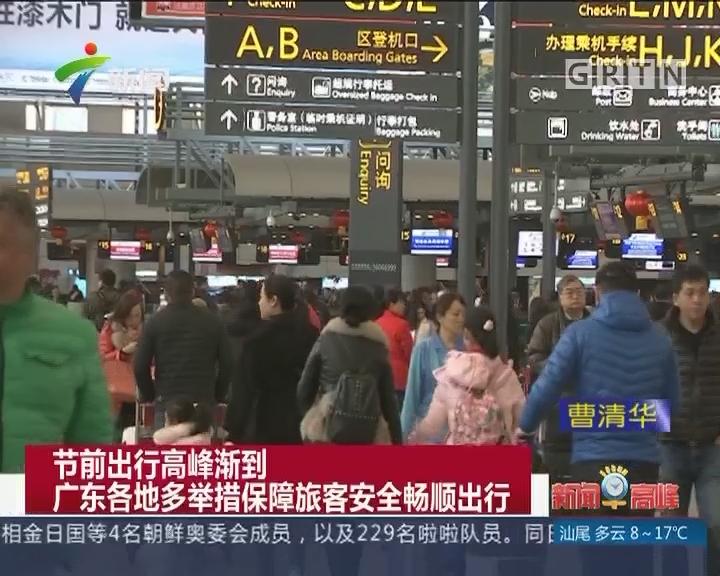 节前出行高峰渐到 广东各地多举措保障旅客安全