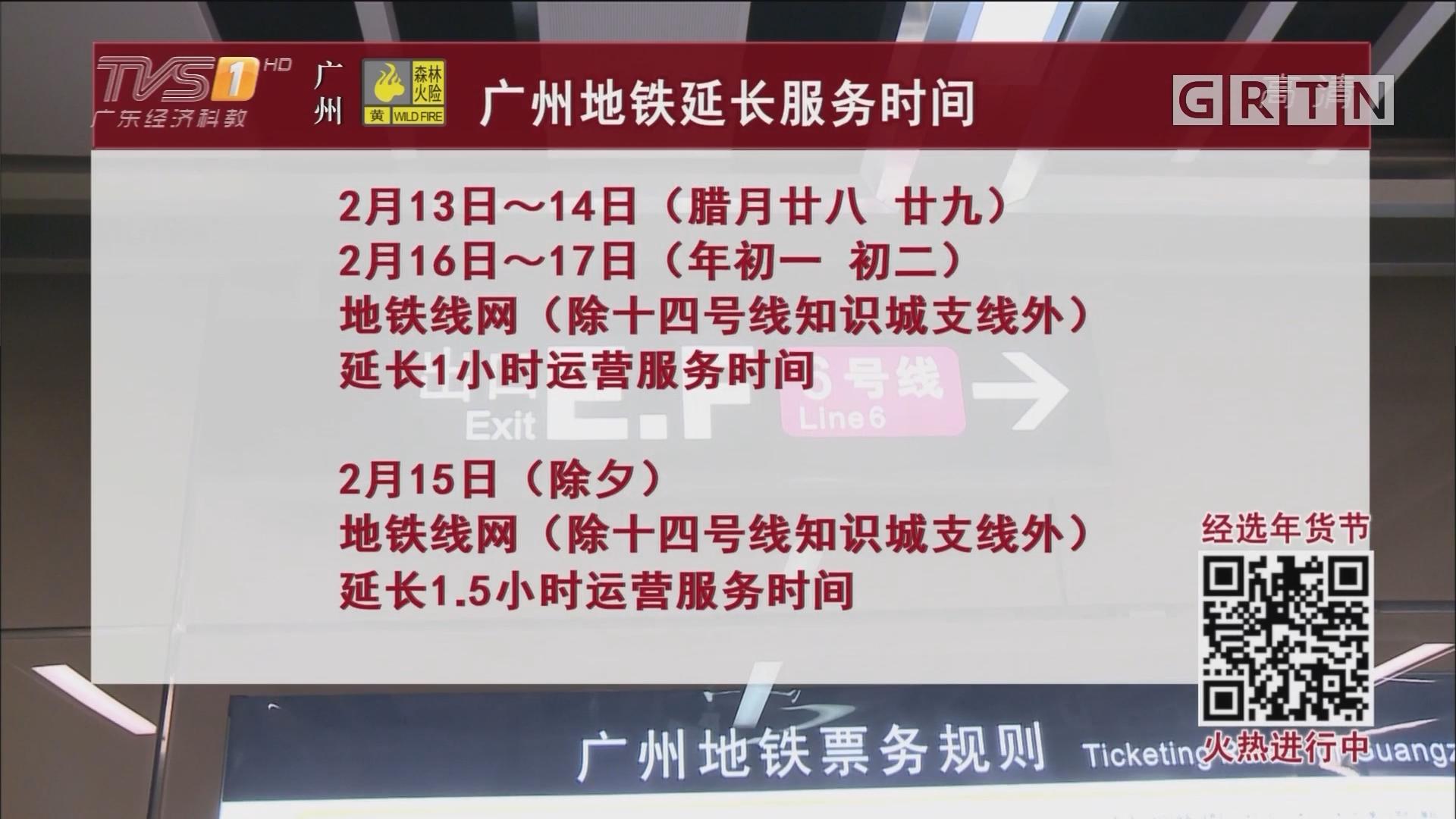 广州地铁延长服务时间
