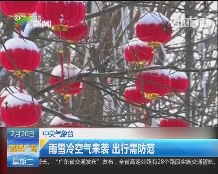 中央气象台:雨雪冷空气来袭 出行需防范