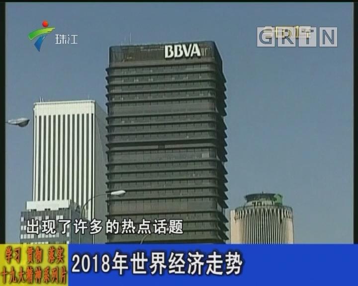 学习 贯彻 落实十九大精神系列片:2018年世界经济走势