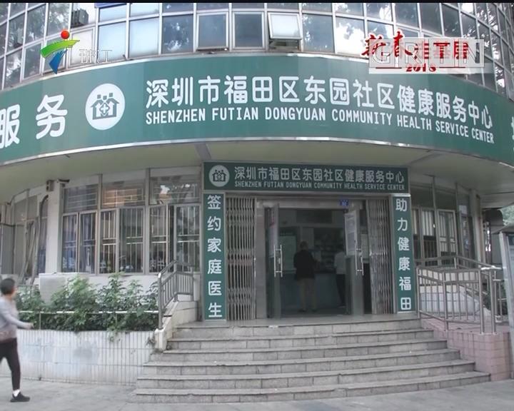 深圳明起实施《家庭医生服务规范》