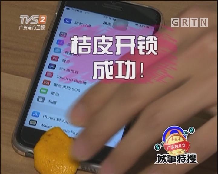 手机指纹解锁真的安全吗?(二)