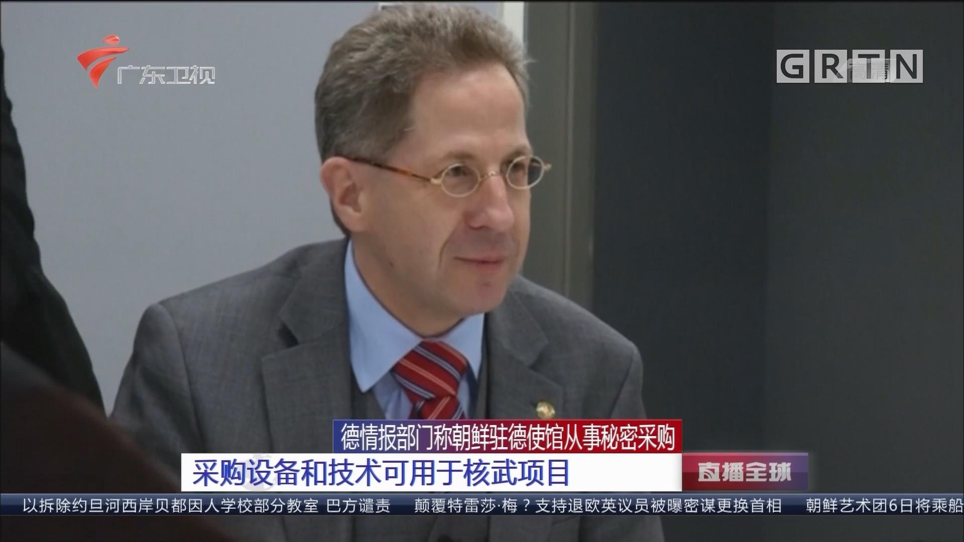 德情报部门称朝鲜驻德使馆从事秘密采购 采购设备和技术可用于核武项目
