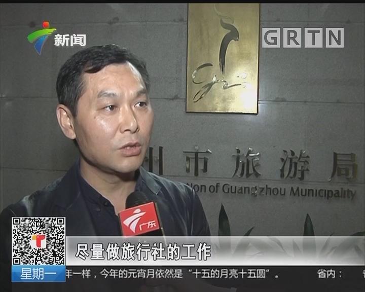 广州:春节假期受理旅游投诉13宗
