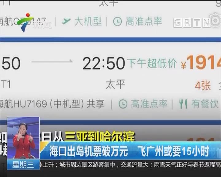 海口出岛机票破万元 飞广州或要15小时