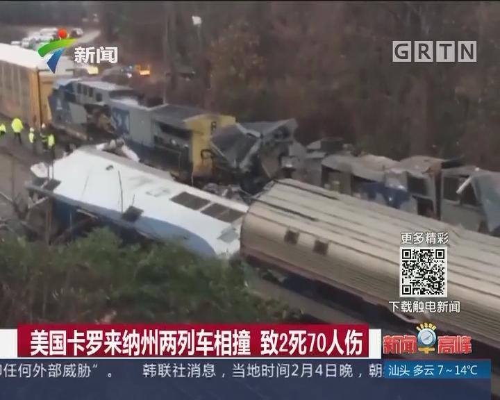 美国卡罗来纳州两列车相撞 致2死70人伤
