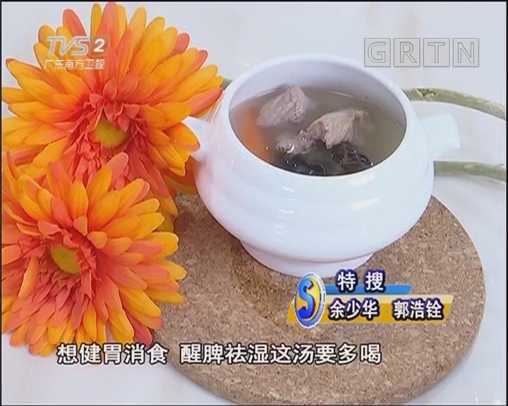 山楂木耳薏米煲猪腱肉