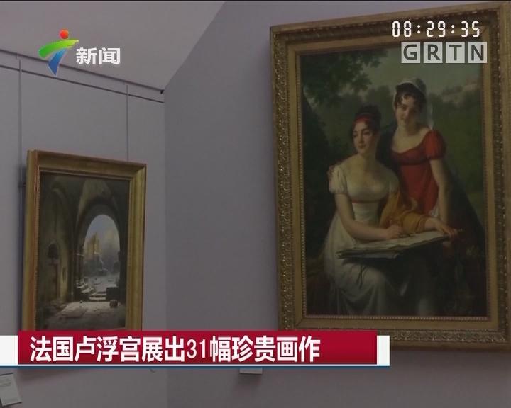 法国卢浮宫展出31幅珍贵画作