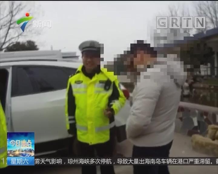 """江苏徐州:夫妻高速上吵架 交警:""""怎么又是你们"""""""