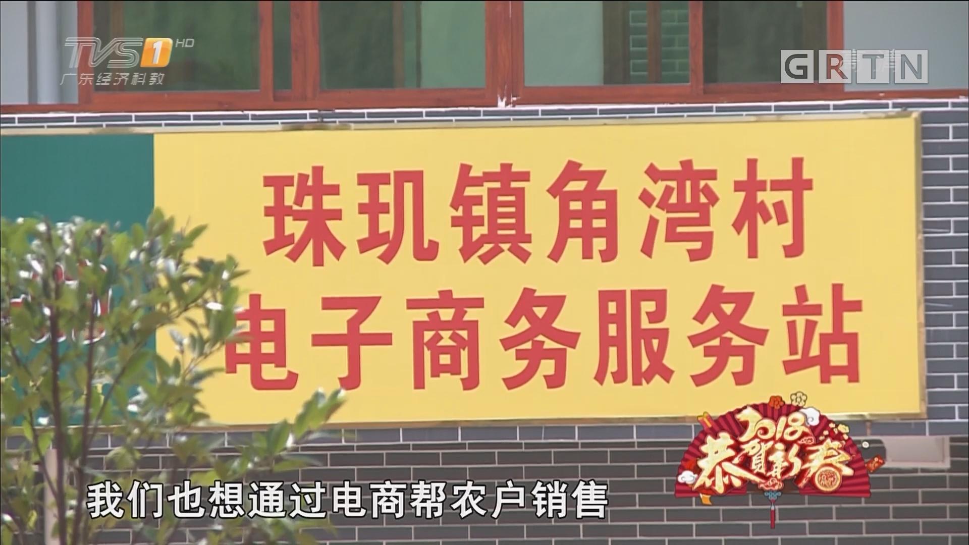 扶贫攻坚在基层:韶关角湾村的扶贫故事