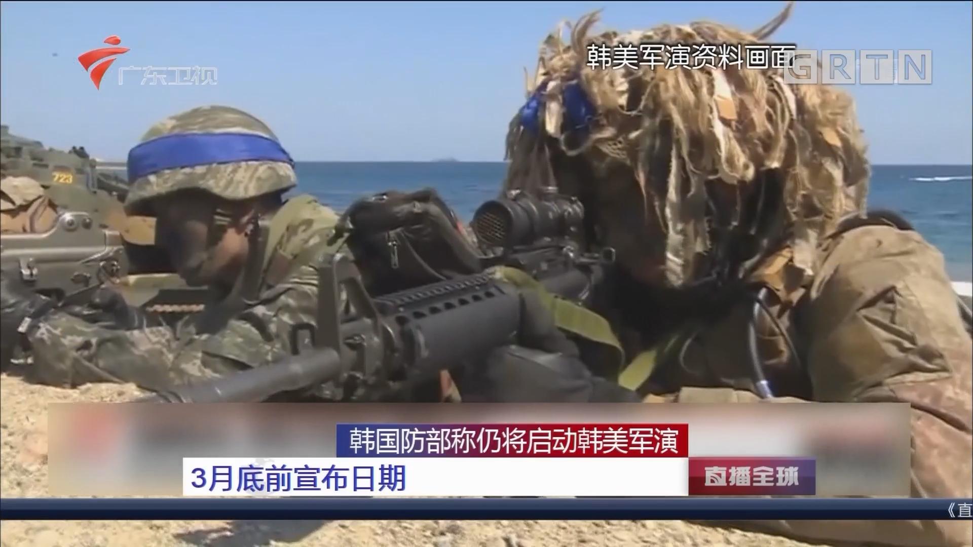韩国防部称仍将启动韩美军演:3月底前宣布日期