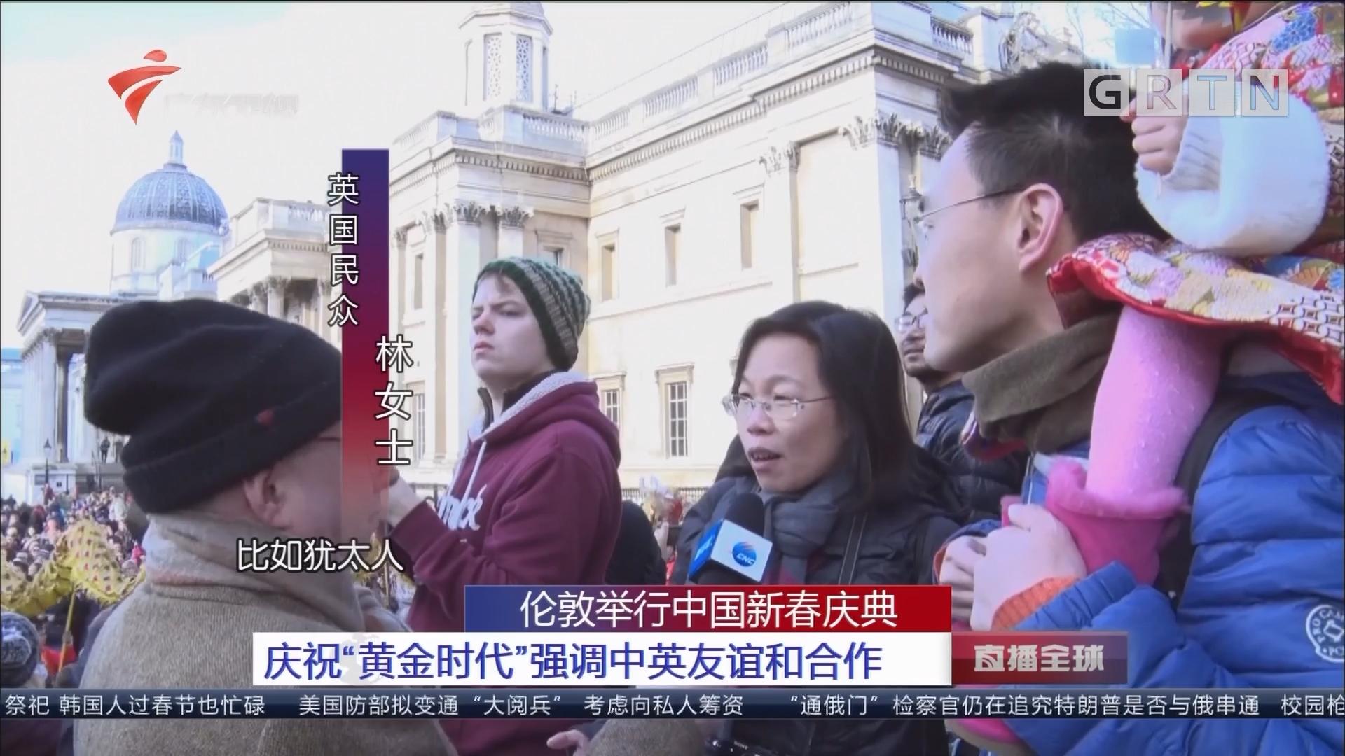 """伦敦举行中国新春庆典 庆祝""""黄金时代""""强调中英友谊和合作"""