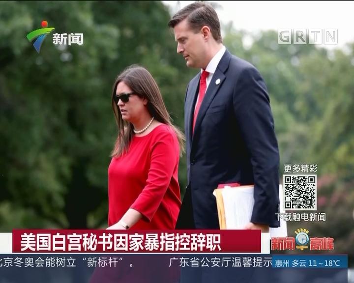美国白宫秘书因家暴指控辞职