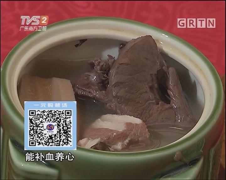 黑豆莲藕煲猪心