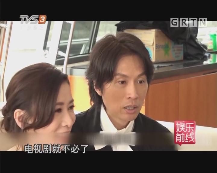 佘诗曼等了黄子华两年 成功组成搞笑版007