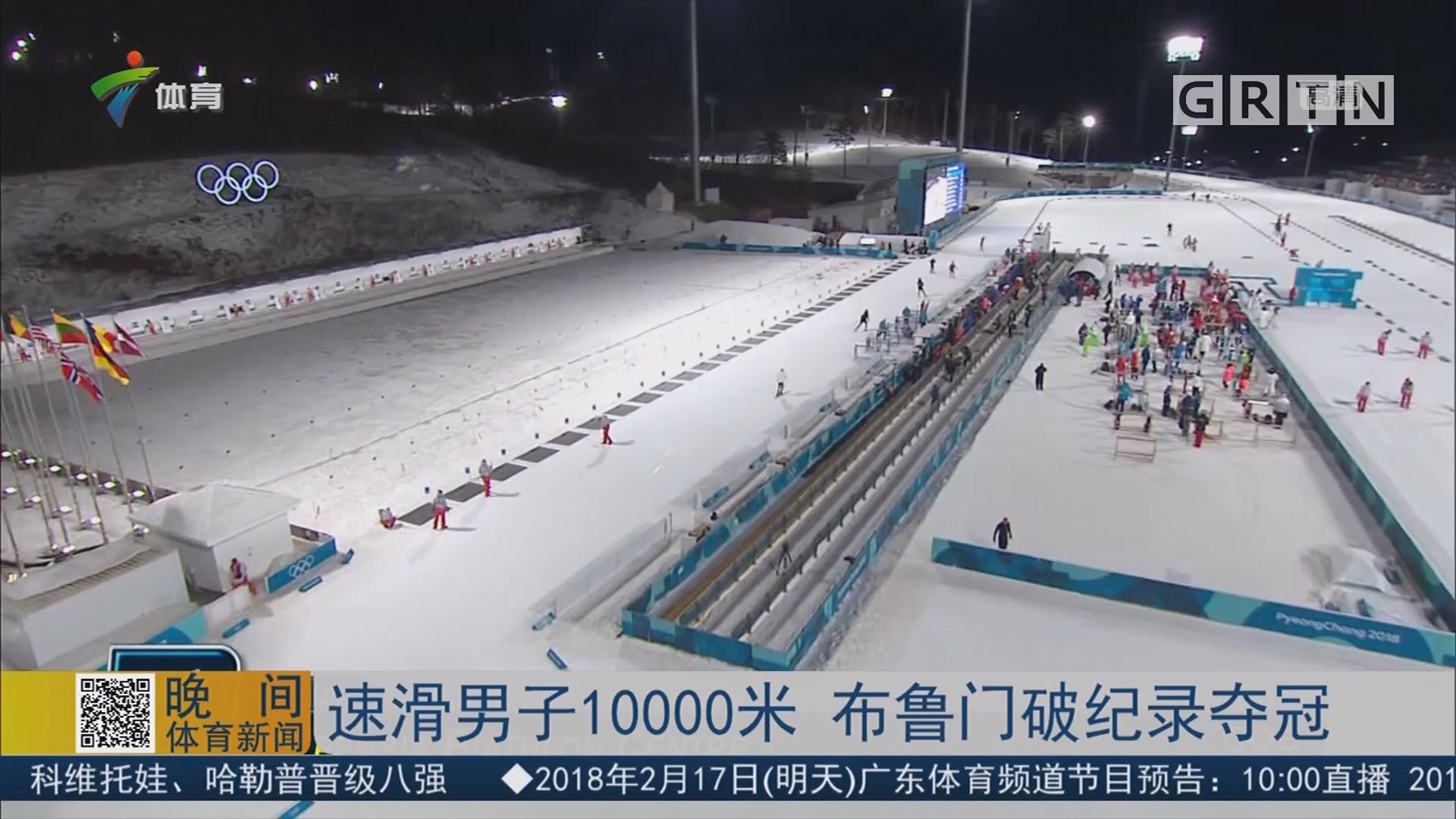 速滑男子10000米 布鲁门破纪录夺冠