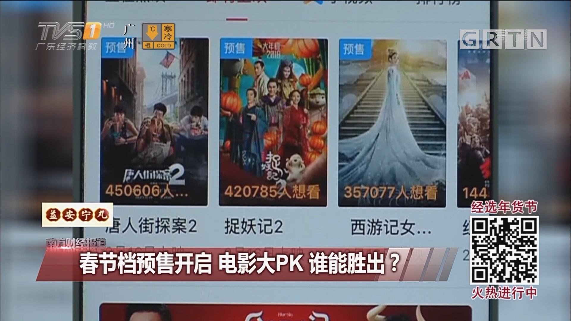 春节档预售开启 电影大PK 谁能胜出?