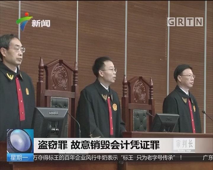 """""""扫黑除恶""""专项行动:广东集中宣判一批涉黑刑事案件"""