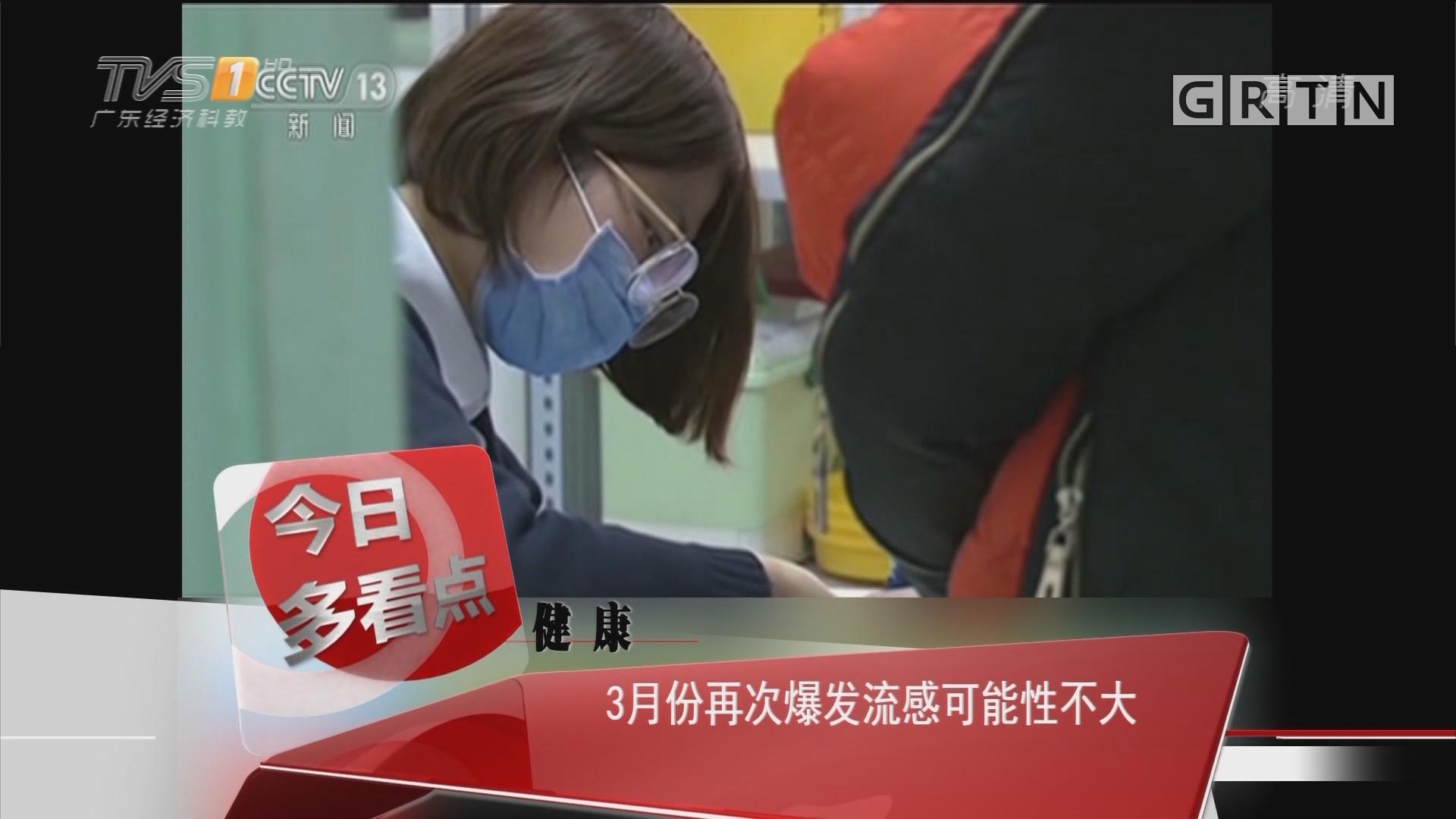健康:3月份再次爆发流感可能性不大