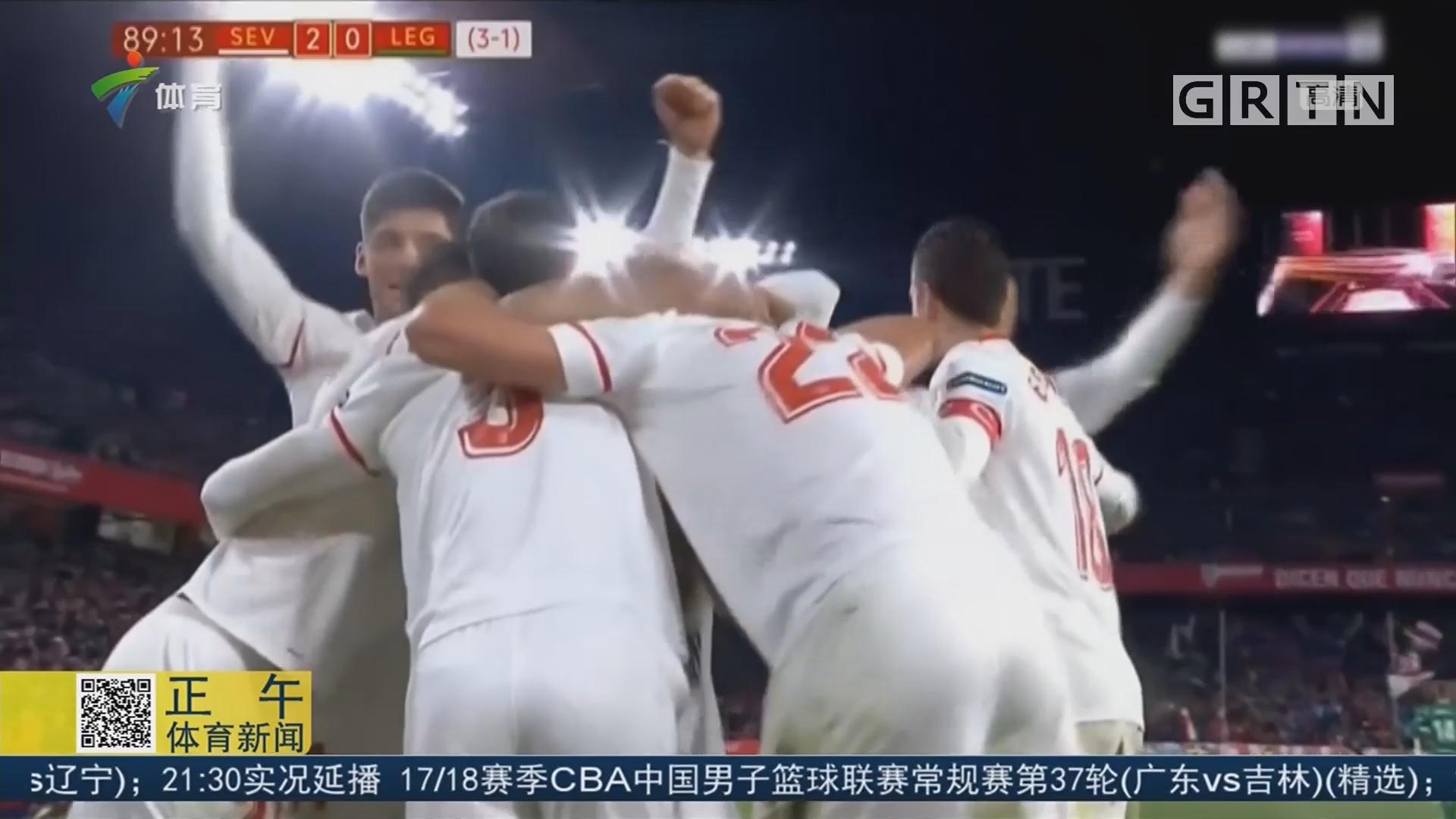 国王杯半决赛次回合 塞维利亚两球完胜晋级