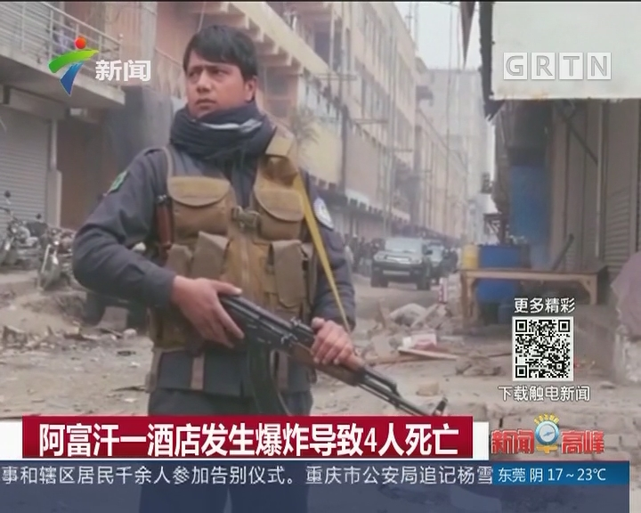 阿富汗一酒店发生爆炸导致4人死亡