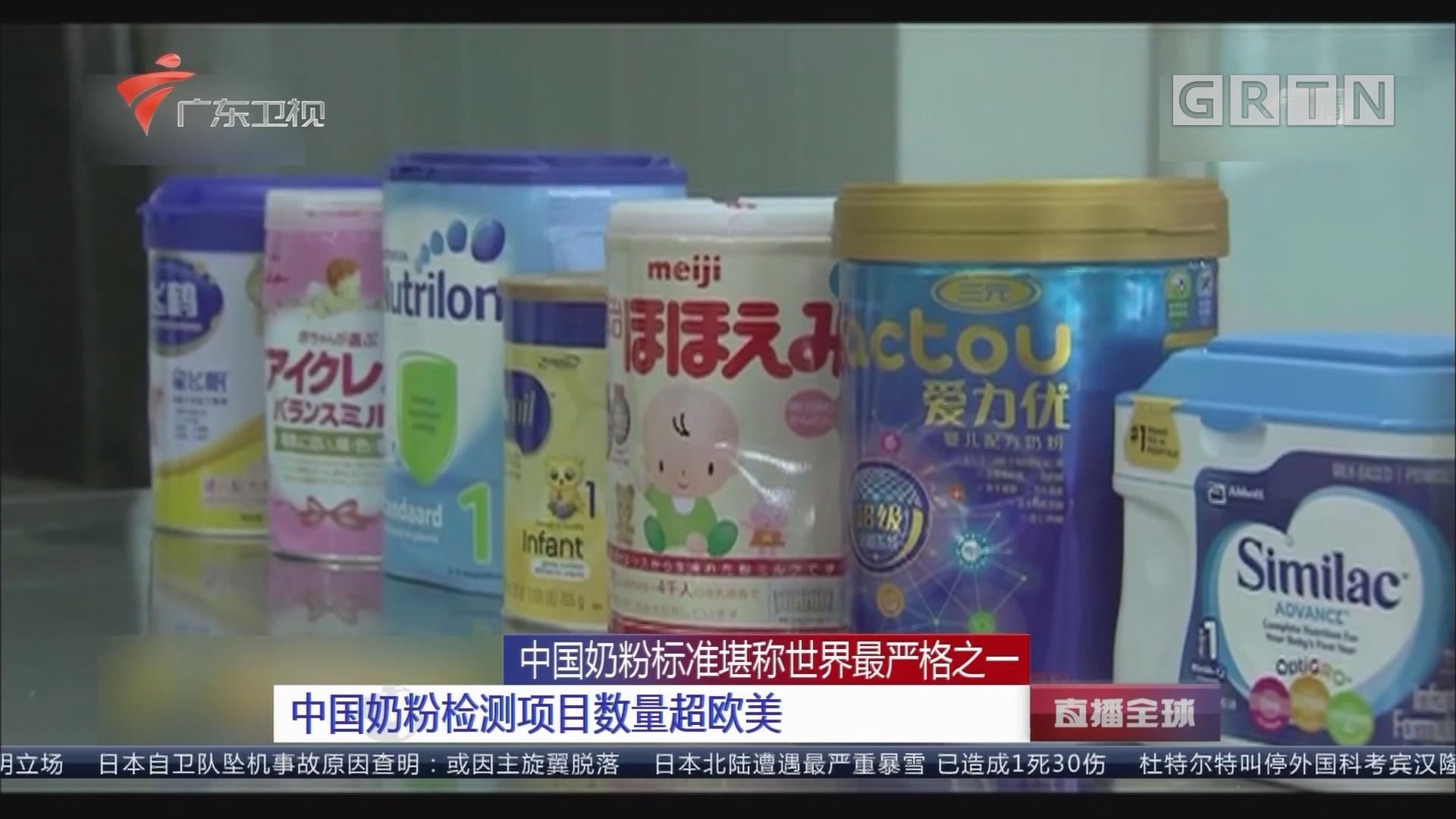 中国奶粉标准堪称世界最严格之一:中国奶粉检测项目数量超欧美