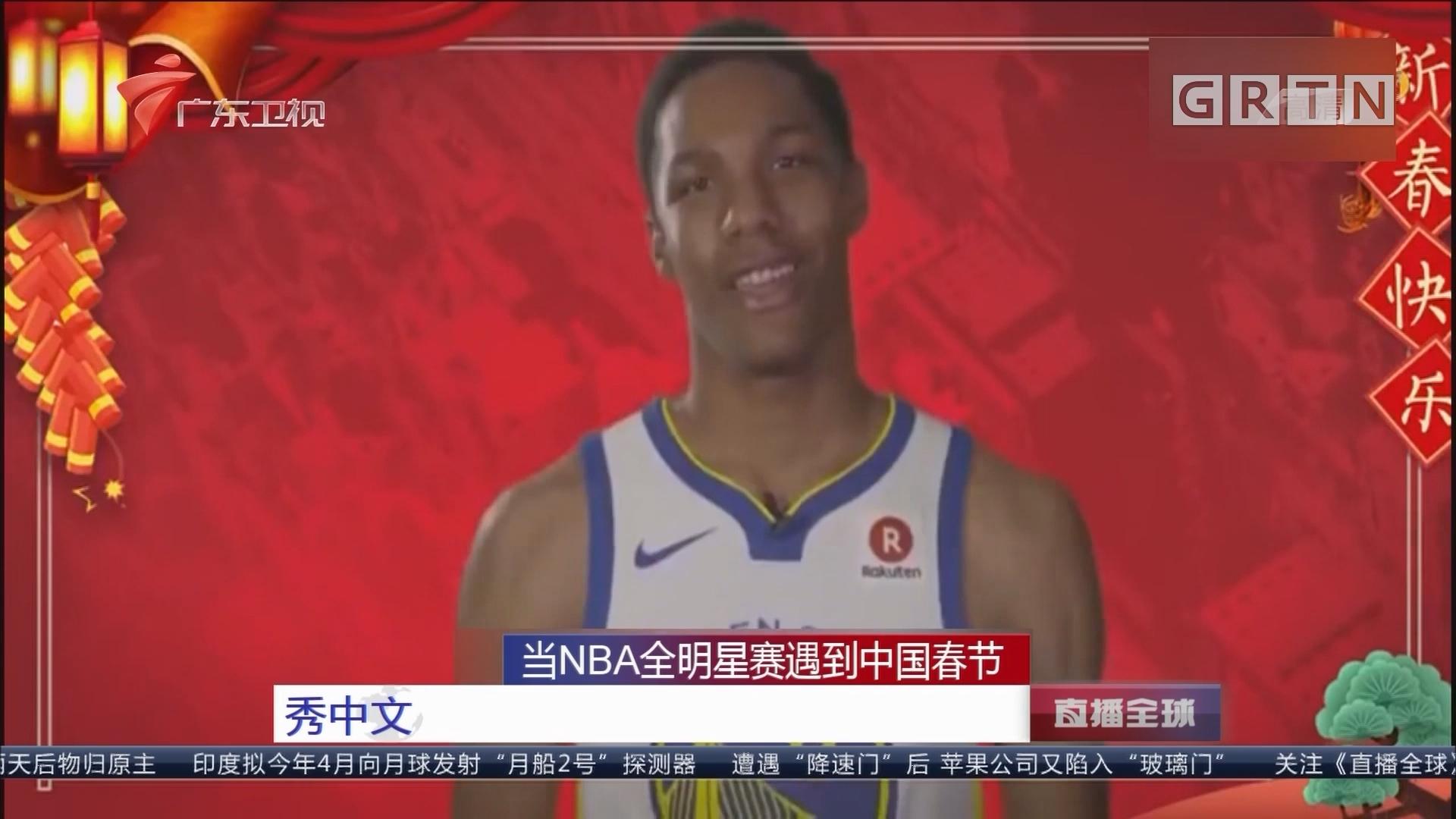 当NBA全明星赛遇到中国春节 秀中文