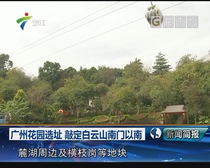 广州花园选址 敲定白云山南门以南