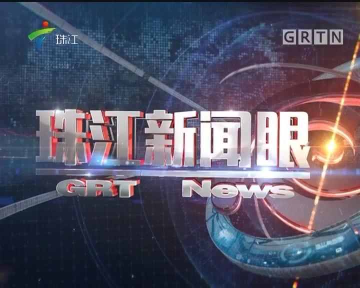 [2018-02-17]珠江新闻眼:震撼!广州史上最大的花车巡游启动