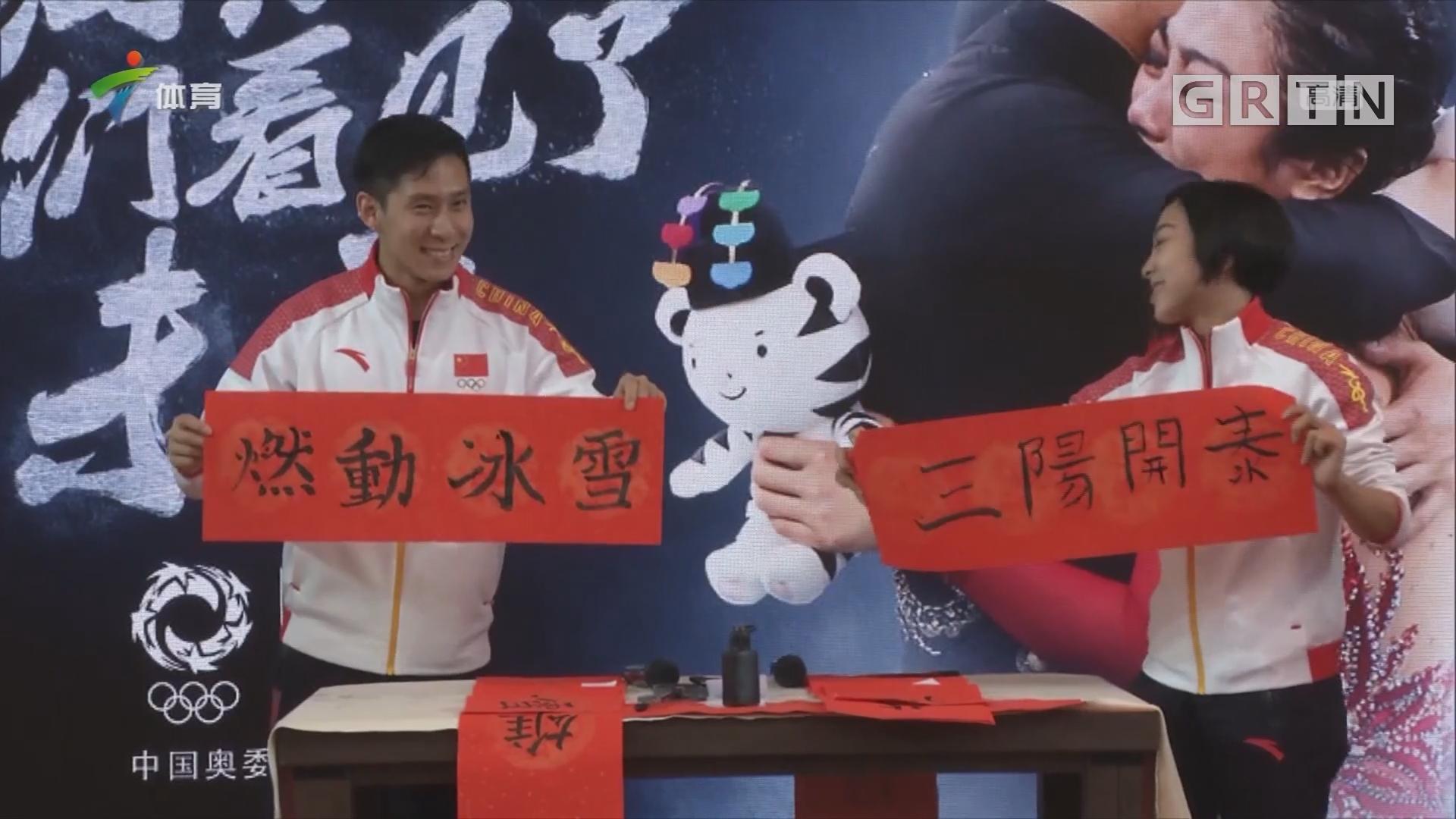 作客中国之家 隋文静/韩聪期待北京2022圆梦