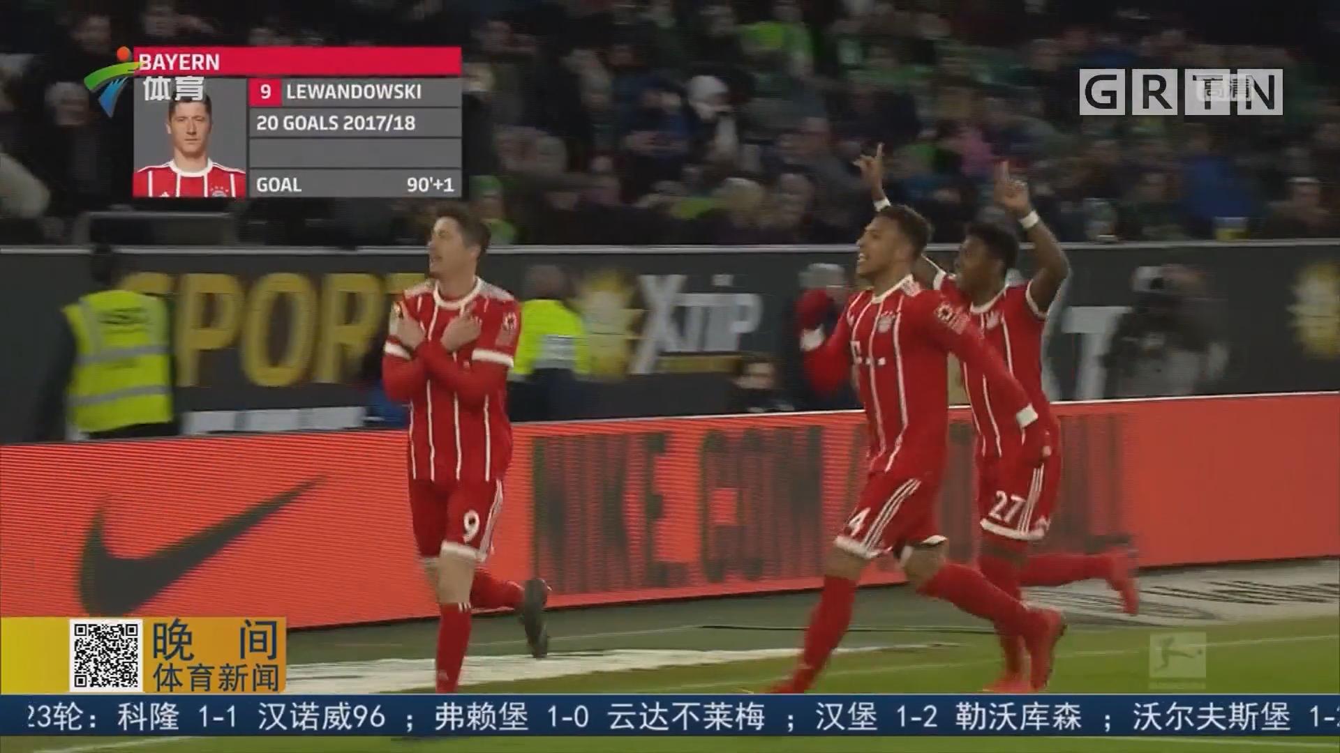 逆转狼堡 拜仁迎联赛十连胜