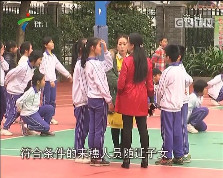 广州今年新增3.5万个学前教育学位