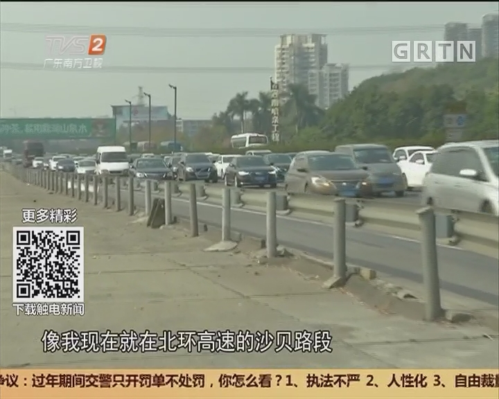 高速迎返程小高峰 粤西粤东方向车流大