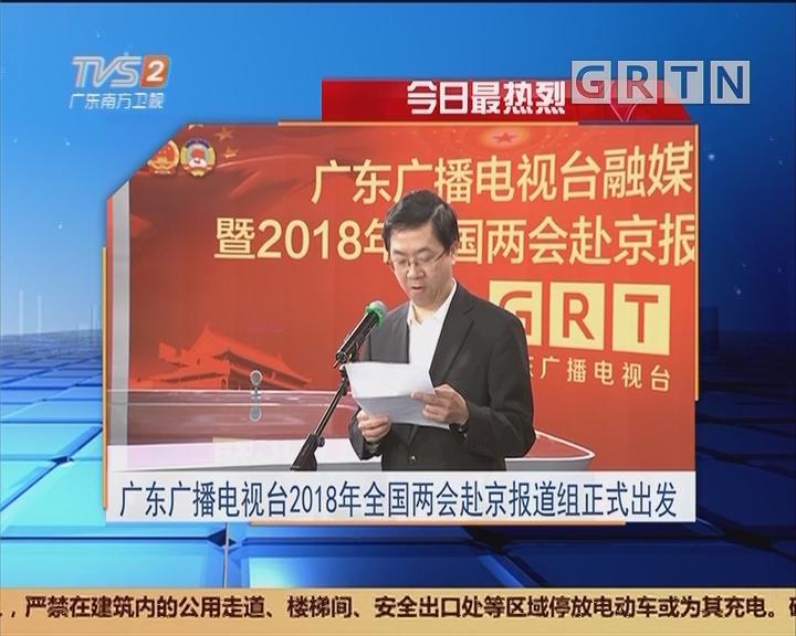 今日最热烈:广东广播电视台2018年全国两会赴京报道组正式出发