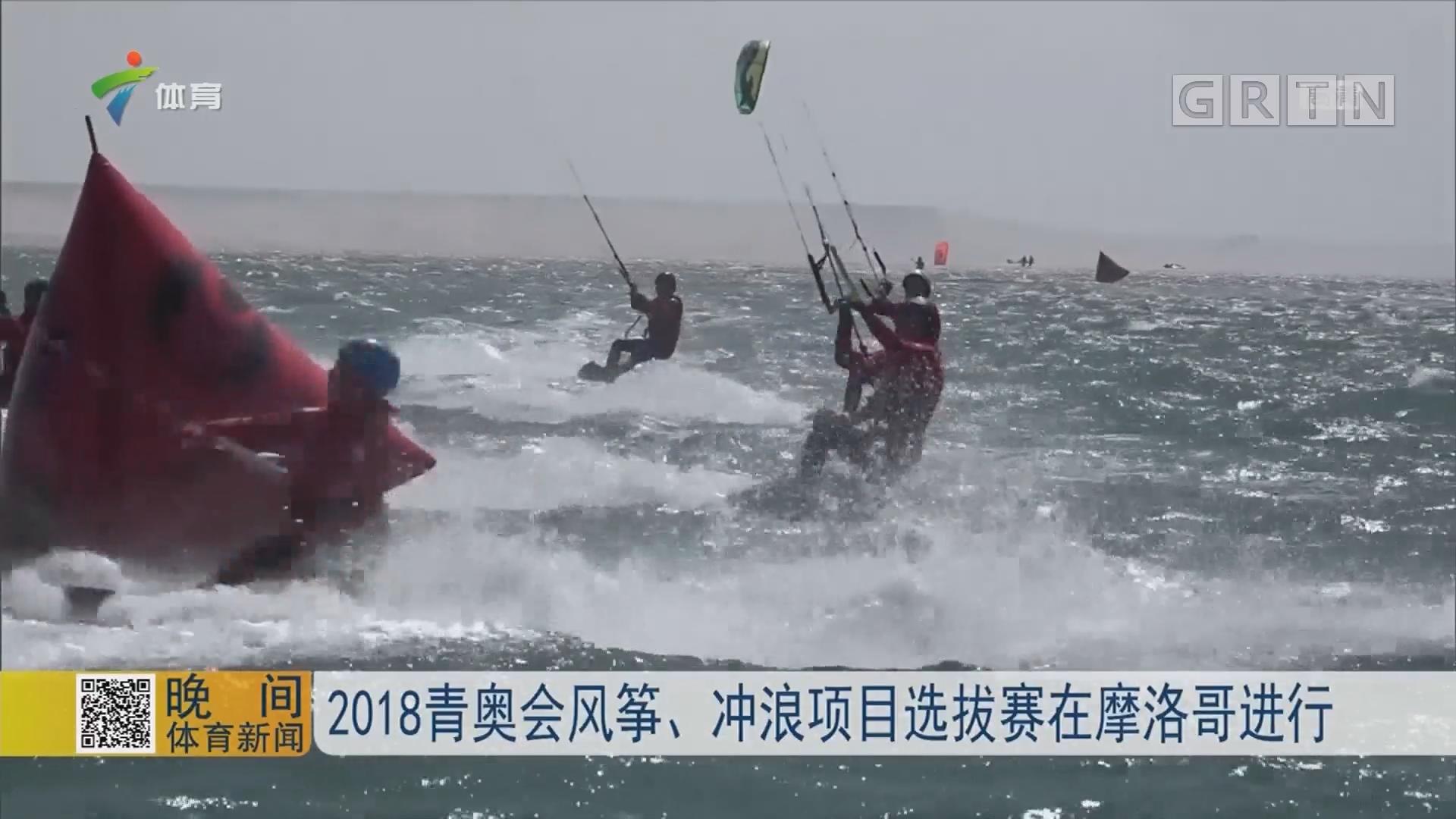 2018青奥会风筝、冲浪项目选拔赛在摩洛哥进行
