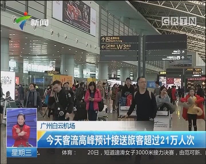 广州白云机场:今天客流高峰预计接送旅客超过21万人次