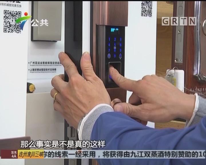 安全之锁:指纹密码锁 真的安全吗?
