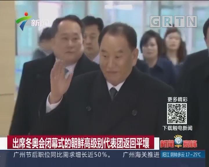 出席冬奥会闭幕式的朝鲜高级别代表团返回平壤