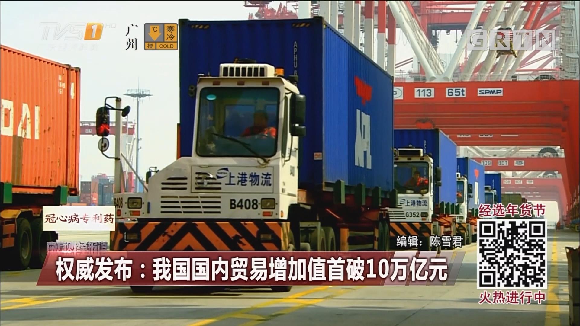 权威发布:我国国内贸易增加值首破10万亿元