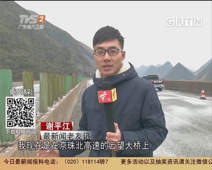 新春走基层:韶关京珠北 北行路面结冰已清除 封闭路段全面解封