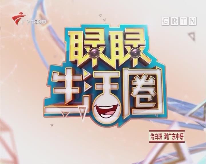 [2018-02-20]睩睩生活圈新春特辑